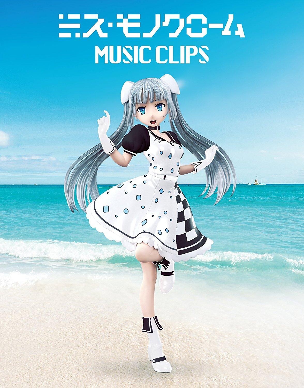 ミス・モノクローム MUSIC CLIPS