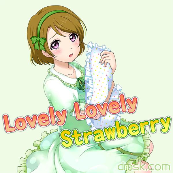 Lovely Lovely Strawberry 久保ユリカ