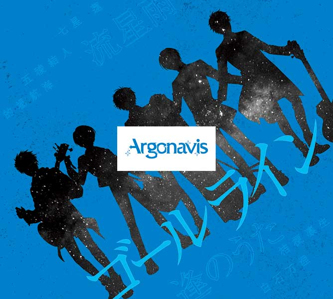 Argonavis ゴールライン