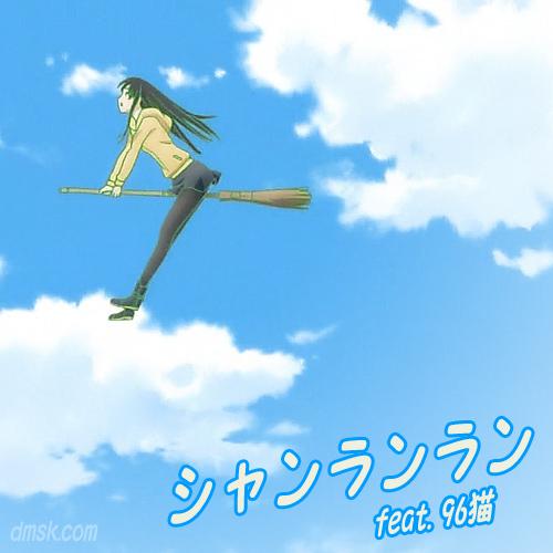 ふらいんぐうぃっちOP シャンランラン feat.96猫