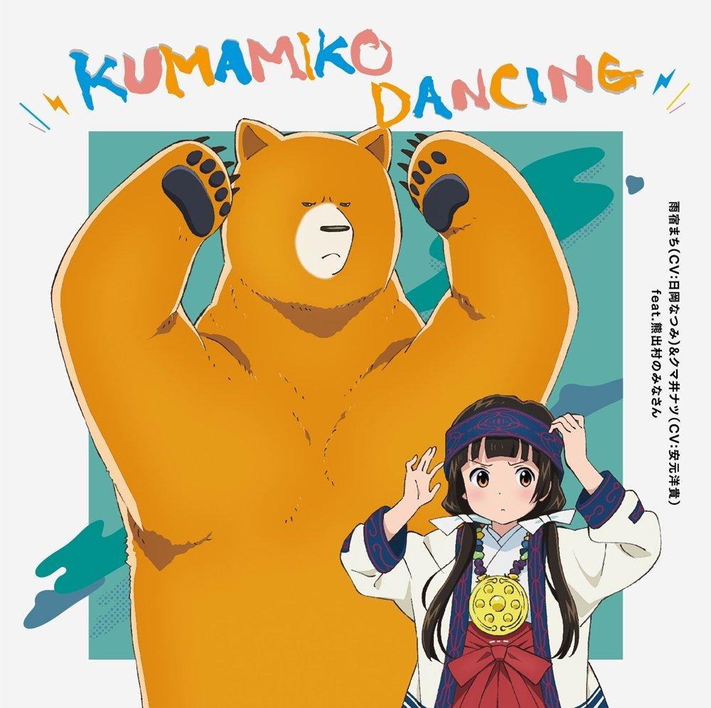 くまみこ ED KUMAMIKO DANCING