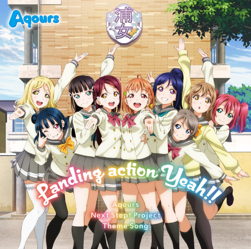 Aqours Next Step! Projectテーマソング