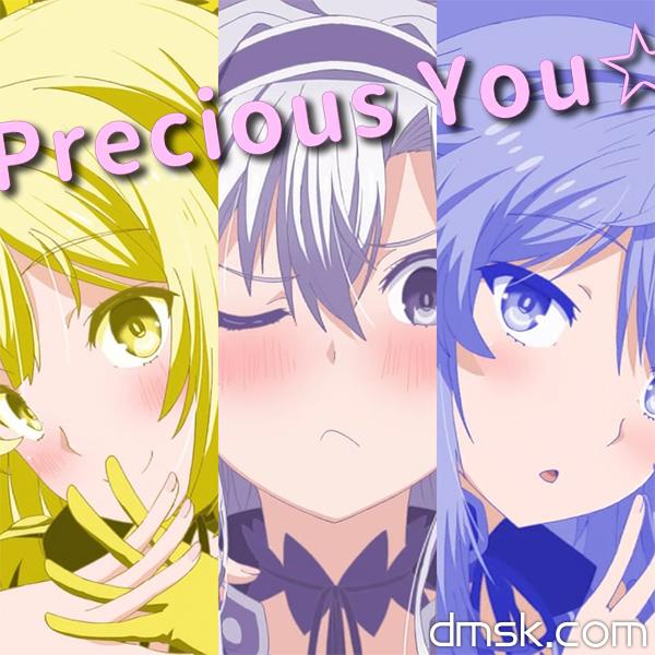 ロクでなし Precious You☆