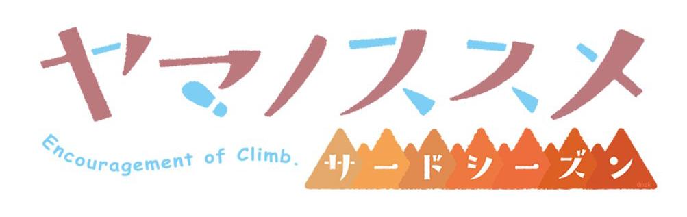 ヤマノススメ3期 ロゴ