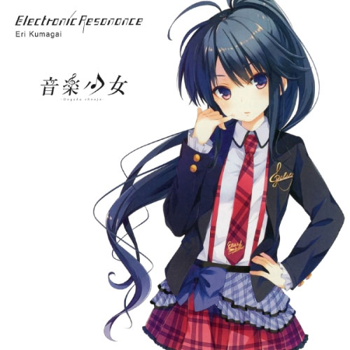 音楽少女 Electronic Resonance