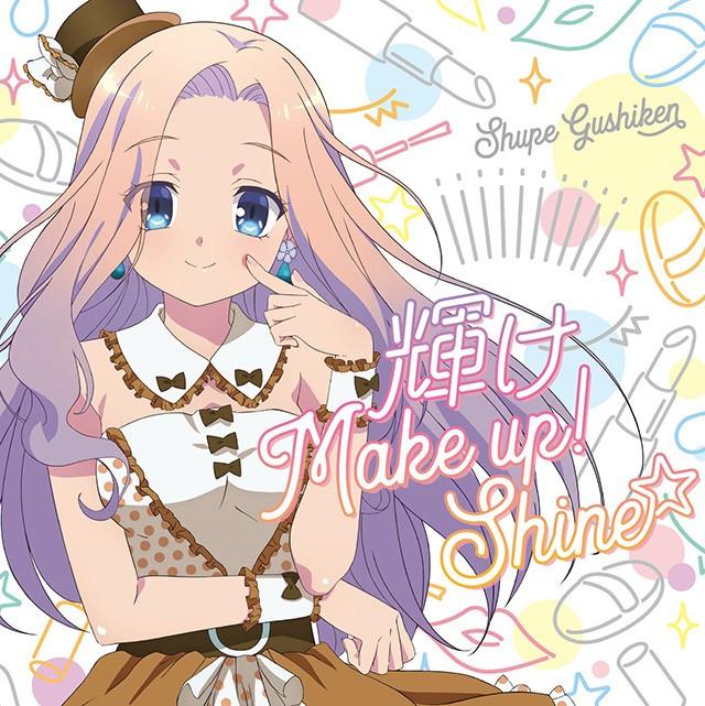 音楽少女 輝け Make up! Shine☆